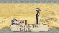 """【游侠网】《大神:绝景版》狂风""""笔神技能"""