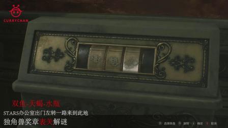 《生化危机2重制版》新手攻略要点视频指南07.独角兽奖章获得