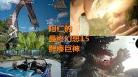 阿仁《最终幻想15》精攻EP07:暴揍泰坦巨灵神~