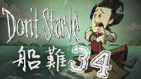 饥荒:船难【群岛生存】 Part.34