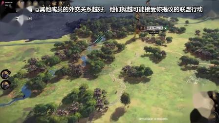 中文字幕《全面战争:三国》外交系统演示·第二部分