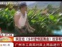 【游侠视频站】乡村爱情圆舞曲 穿帮镜头大揭秘_标清