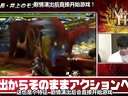 3DS 井上聪的《怪物猎人4》试玩初体验2