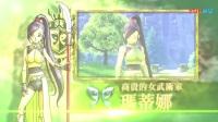 【游侠网】《勇者斗恶龙11》中文预告