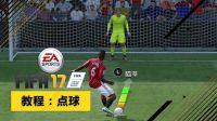 【一球】 FIFA 17 教程 点球 PS/XBOX (中文音译)
