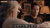 5分鐘看完電影《蚁人 Ant-Man (2015)》