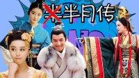 【淮秀帮】10分钟体验玛丽苏:后宫作死传奇《半月传》!