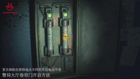 《生化危机2重制版》新手攻略要点视频指南03.警局大厅卷帘门