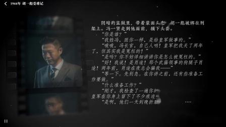 《隐形守护者》全人物隐藏剧情合集 【胡一彪】1944-胡一彪受难记