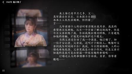 《隐形守护者》全人物隐藏剧情合集 【武藤纯子】1945-他订婚了