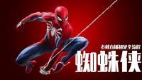 《蜘蛛侠》PS4如何解锁超级秘密战衣