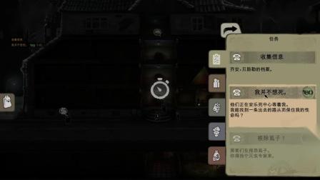 《旁观者2》DLC安乐死实况流程2.趣味隐藏支线=送4W块你做不做?