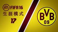 """【一球】FIFA 17 足球征程-故事模式 #01 """"少年的梦想"""""""