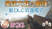 豌豆【星球大战:前线】第一个免费DLC 突袭模式#24