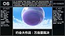 2015下半年剧场版动画介绍 (新版)