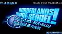 承诺的钟声《无主之地2:前传+DLC》单人执法通关视频.No.29【追击】