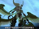 最终幻想14今日开测 中国宣传片