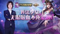 【游侠网】瓶子解说王者荣耀牛魔视频教学