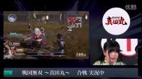 【游侠网】《战国无双:真田丸》实机试玩 Part.2 TGS 2016