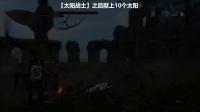 《黑暗之魂重制版》全奇迹收集04.巨雷枪
