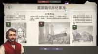 《纪元1800》公测版开荒实况视频3