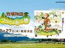 【游侠视频】3DS《牧场物语 新世界》最新PV