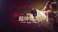 [游侠网]《存在档案:天空的另一面》新预告片 介绍女主角神河兰世