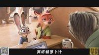 【点餐遇到这样的服务员还是去别家吃吧】疯狂动物城武汉话版预告