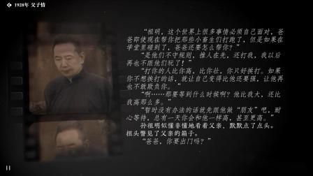 《隐形守护者》全人物隐藏剧情合集 【孙正清】1928-父子情