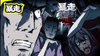鬼厦06【暴走恐怖故事第四季】
