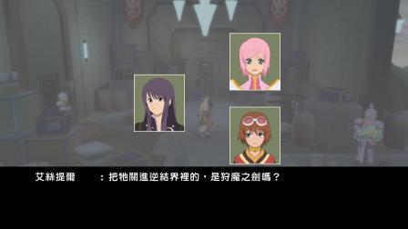 《薄暮传说:终极版》PC中文全剧情8.海利欧德
