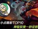[起小点]精彩TOP10 VOL66 神级锐雯一秒定胜负