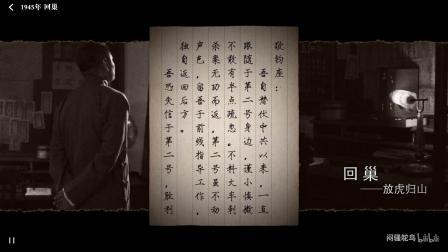 《隐形守护者》全人物隐藏剧情合集 【高源】1945-回巢