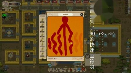 《了不起的修仙模拟器》如何用符纸画出95符咒