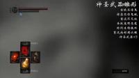 《黑暗之魂重制版》圣职开荒视频攻略