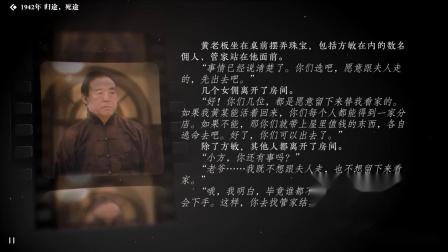 《隐形守护者》全人物隐藏剧情合集 【方敏】1942-归途,死途