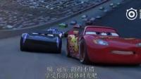 【游侠网】《赛车总动员3》中国终极预告