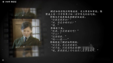 《隐形守护者》全人物隐藏剧情合集 【李峰】1940-相亲记