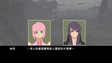 《薄暮传说:终极版》PC中文全剧情12.幽灵船
