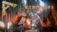 方舟生存进化【焦土DLC】生存#3丨骑恶狼寻找铁矿,做出全新的装备!《小宝不疯狂游戏逗比解说》