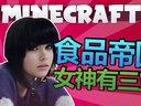 【DN我的世界】Minecraft - 食品帝国 #4 - 女神有三宝!