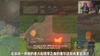《塞尔达传说:荒野之息》彩蛋视频