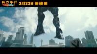 【游侠网】《环太平洋:雷霆再起》定档预告