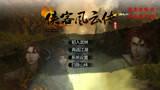 物牛【侠客风云传:前传】全攻略第7期