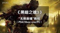 """【邪道专家】黑暗之魂3 - """"无限刷魂""""教程 (PS4/XB1/PC三平台按键操作)"""