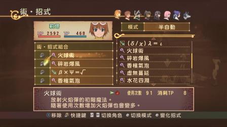 《薄暮传说:终极版》PC中文全剧情19.绑票