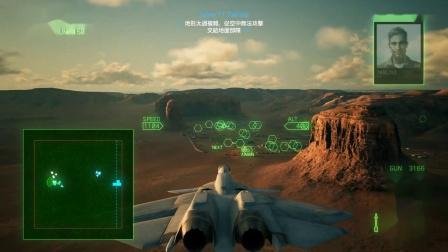 《皇牌空战7:未知空域》1-20关困难流程 5.第6关