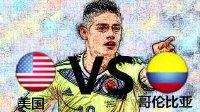激情解说!实况足球2016美洲杯季军赛:美国vs哥伦比亚,J罗终发威pes2016