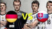 激情解说!实况足球2016欧洲杯:德国vs斯洛伐克八分之一决赛,群狼围攻pes2016