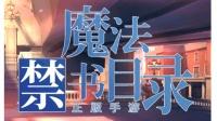 【游侠网】《魔法禁书目录手游》公测版第一集